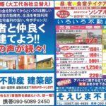 【週刊てぃだ】9月15日号‼