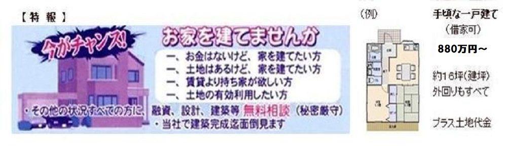 そえじま不動産(鹿児島県・徳之島)  0997(86)4689